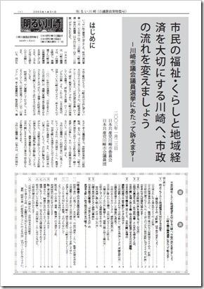 20030131gougai