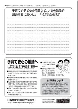 20060304gougai2-2