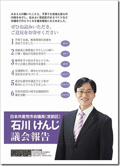 ishikawa-1
