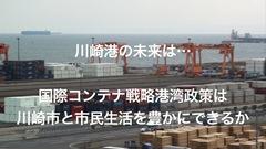 川崎港大開発批判