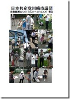 20120408_Rsassi_thumb2