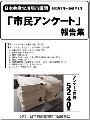 1-2_hyoushi_kantou-1