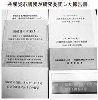 共産党市議団が研究委託した報告書