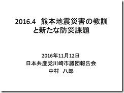 中村先生説明・川崎市防災講演