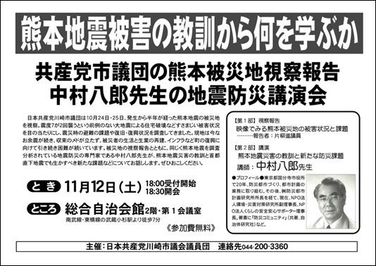 熊本地震防災学習会ビラ