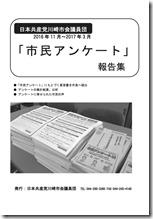 市民アンケート報告集PDFのコピーっh