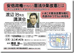2017年12月9日渡辺治講演会ビラ