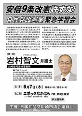 6/7自民党改憲案学習会ビラ