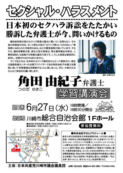 6月27日セクハラ学習会ビラ