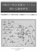 「川崎市の低炭素都市づくりに関わる」研究委託冊子