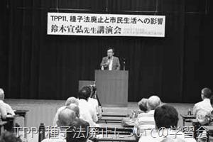 TPP・種子法廃止についての学習会