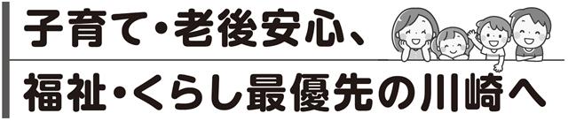 子育て・老後安心、福祉・くらし最優先の川崎へ