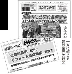 一斉に報じる建設業界の新聞