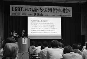 LGBT講演会