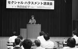 セクシャル・ハラスメント学習会