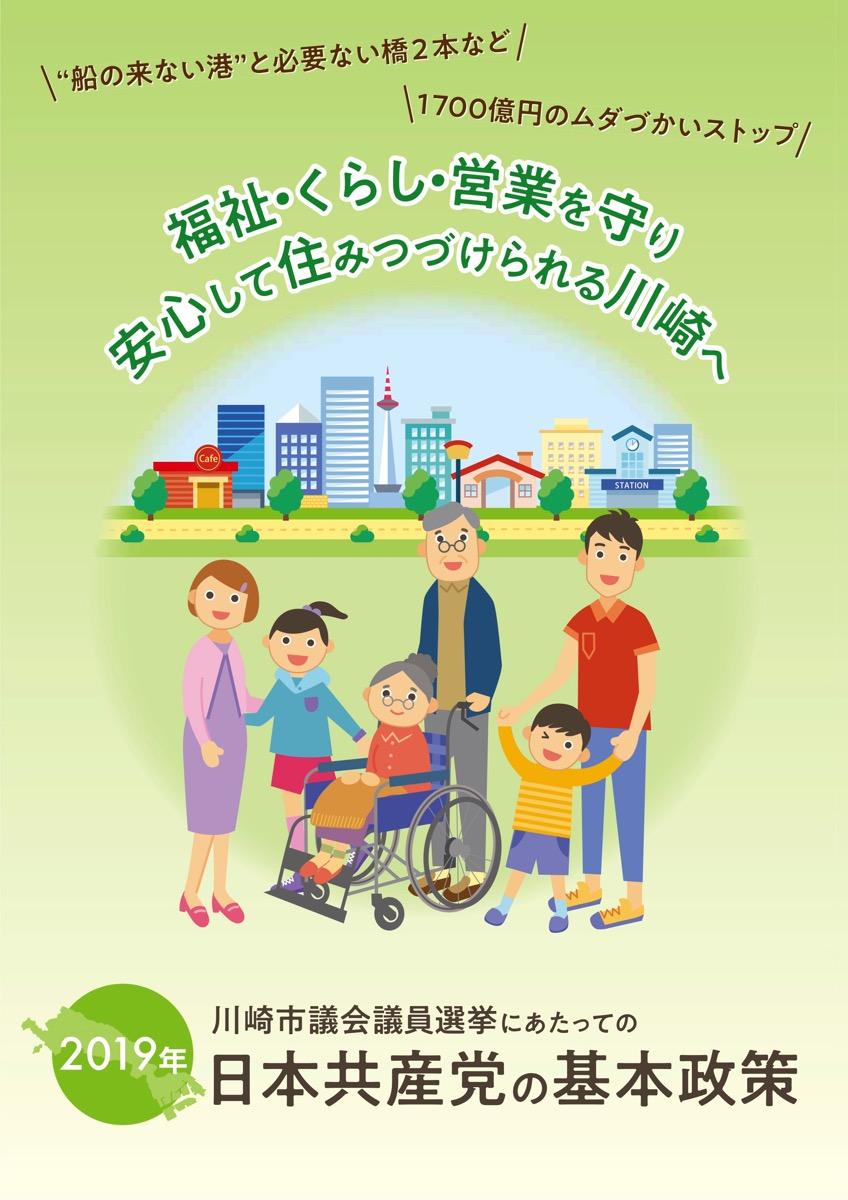 Kihonseisaku2019