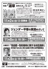 11月イベント