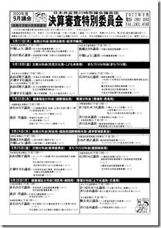 ★2020年9月決算審査分科会ビラ