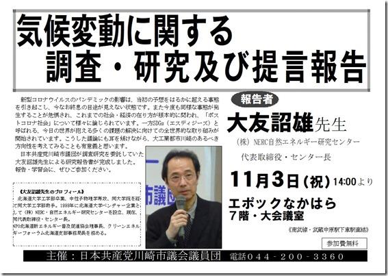 2020年11月3日大友先生報告会ビラ