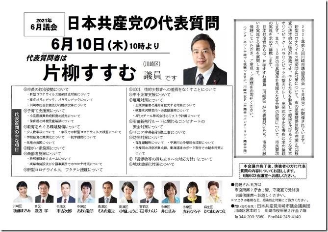代質傍聴ビラ2021年6月‐片柳議員