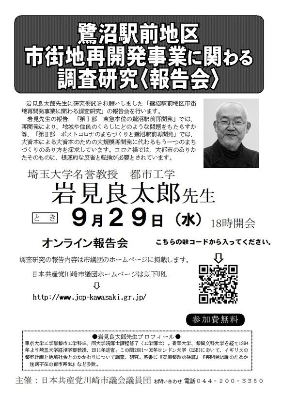 2021年9月29日岩見先生学習会ビラ